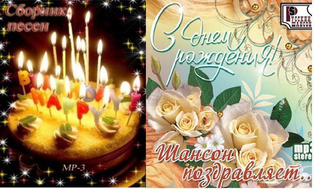 Сборник песен с днем рождения