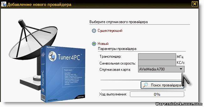 Tuner4pc v 2 1 rus настройки спутникового инета скачать бесплатно без регис