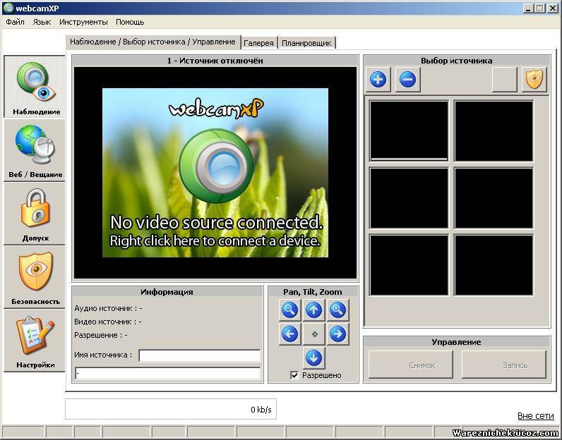 Webcamxp 5 Для Android